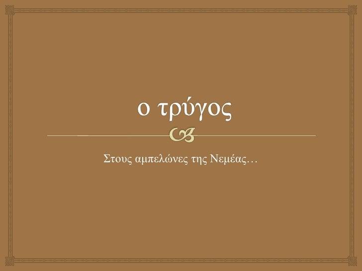 ο τρύγος <br />Στους αμπελώνες της Νεμέας…<br />