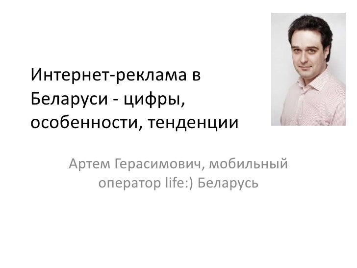 Интернет-реклама в Беларуси - цифры, особенности, тенденции<br />Артем Герасимович, мобильный оператор life:) Беларусь<br />