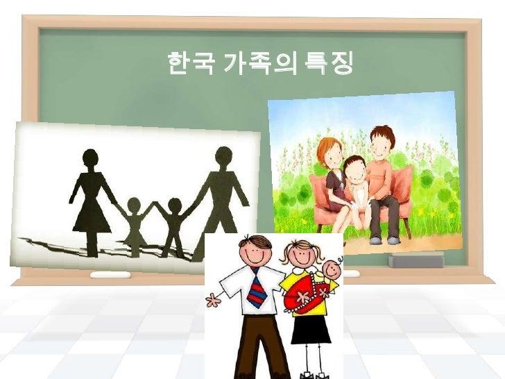 한국 가족의 특징<br />
