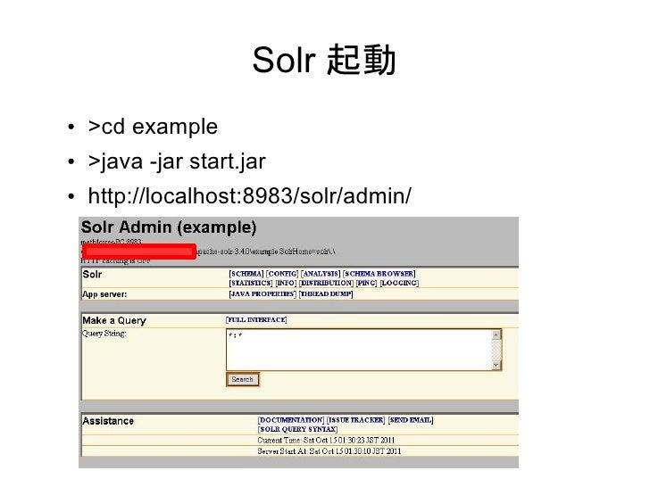 gosen インストール●   Lucene/Solr向け形態素解析エンジン●   http://code.google.com/p/lucene-gosen/downloads/list●   インストールしたフォルダapache-solr-...