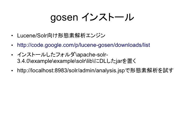 gosen 形態素解析