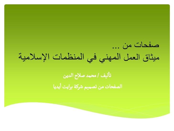 صفحات من ...ميثاق العمل المهني في المنظمات اإلسالمية               ثأليف / محمد صالح الدين         الصفحأت من ثصميم...