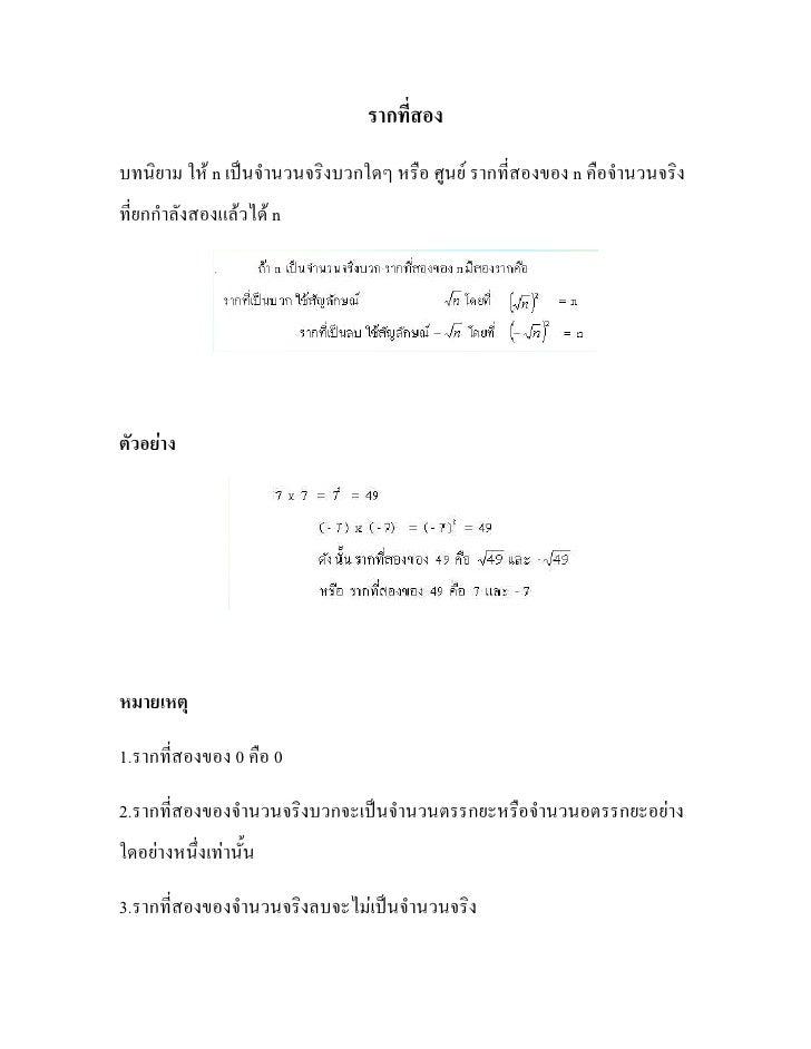 รากที่สองบทนิยาม ให้ n เป็นจานวนจริงบวกใดๆ หรือ ศูนย์ รากที่สองของ n คือจานวนจริงที่ยกกาลังสองแล้วได้ nตัวอย่างหมายเหตุ1.ร...