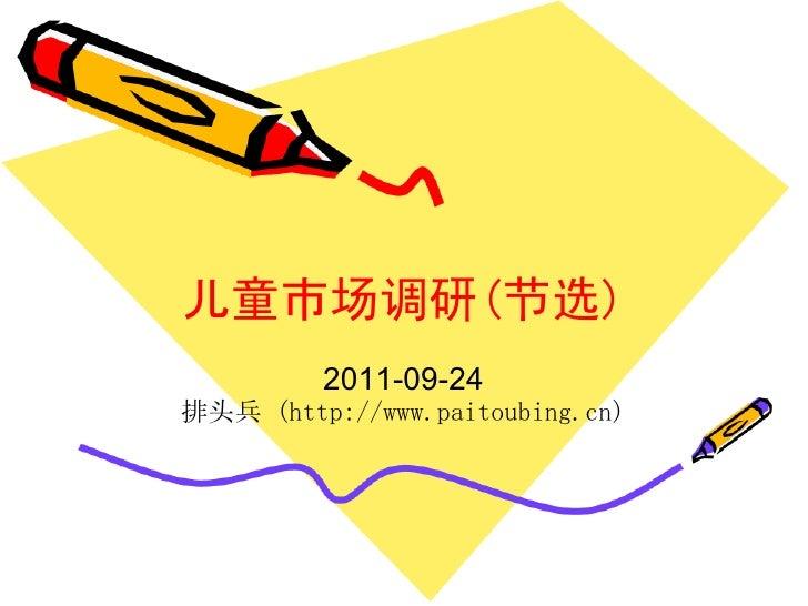 儿童市场调研(节选)         2011-09-24排头兵 (http://www.paitoubing.cn)