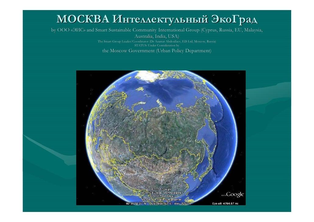 МОСКВА Интеллектульный ЭкоГрадby ООО «ЭИС» and Smart Sustainable Community International Group (Cyprus, Russia, EU, Malays...