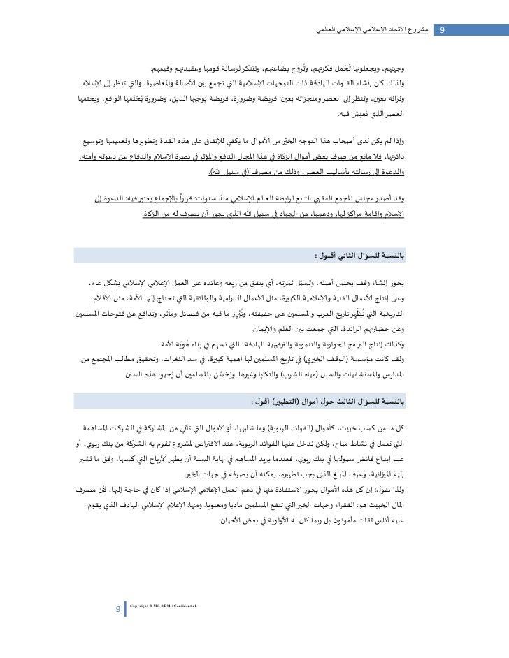 مشروع االتحاد اإلعالمي اإلسالمي العالمي   9                                                                           ...