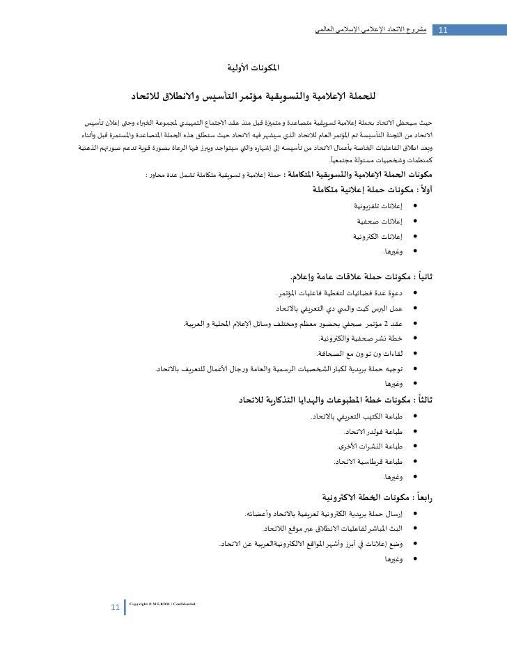 مشروع االتحاد اإلعالمي اإلسالمي العالمي   11                                                           املكوهات ألاول...
