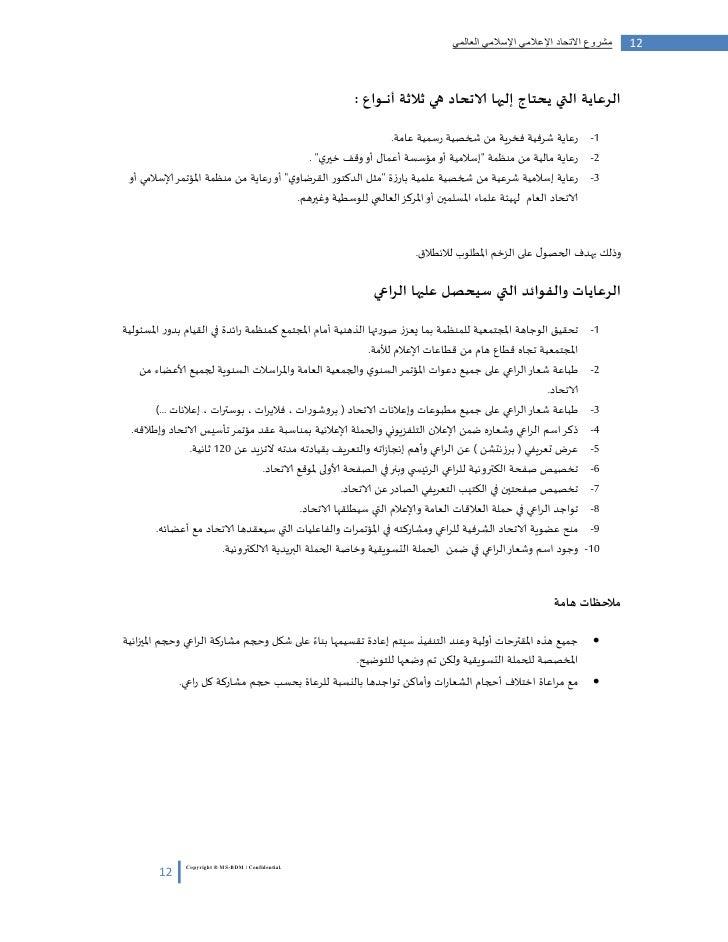مشروع االتحاد اإلعالمي اإلسالمي العالمي   21                                                          الشعاية التي يد...