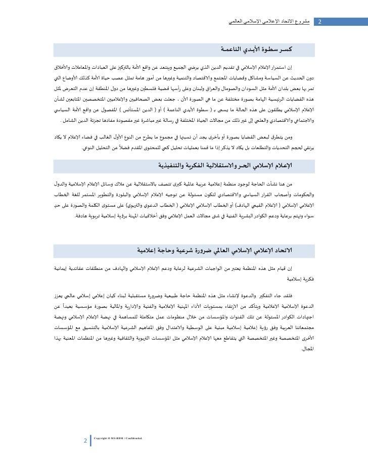 مشروع االتحاد اإلعالمي اإلسالمي العالمي       2                                                                       ...