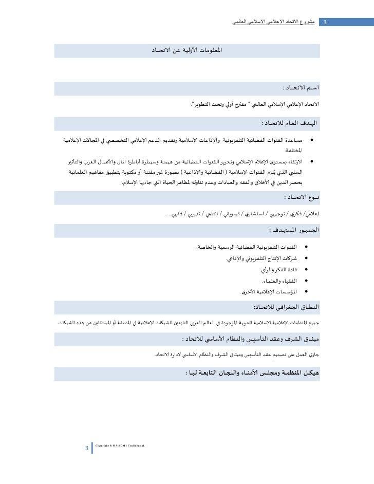 مشروع االتحاد اإلعالمي اإلسالمي العالمي             3                                                        املعلىما...