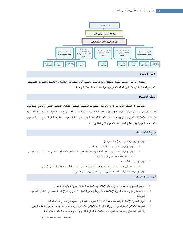 مشروع االتحاد اإلعالمي اإلسالمي العالمي                                                          4                    ...