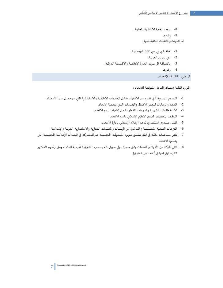 مشروع االتحاد اإلعالمي اإلسالمي العالمي                7                                                              ...