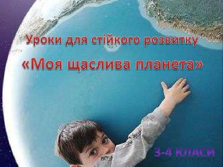 Уроки для стійкого розвитку<br />«Моя щаслива планета»<br />3-4 класи<br />