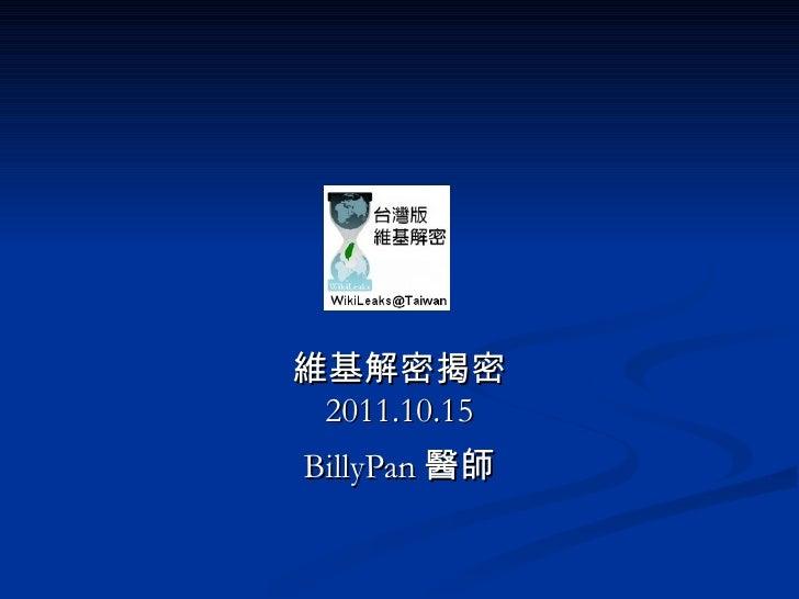 維基解密揭密 2011.10.15 BillyPan 醫師