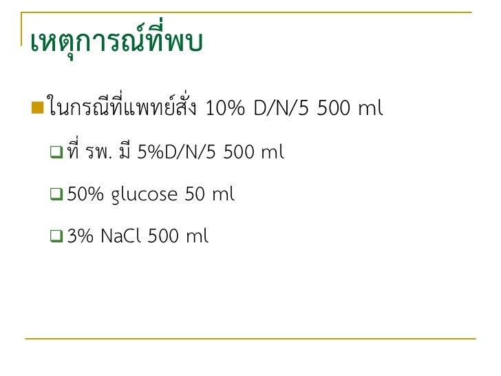 เหตุการณ์ที่พบ ในกรณีที่แพทย์สั่ง   10% D/N/5 500 ml   ที่ รพ. มี 5%D/N/5 500 ml   50% glucose 50 ml   3% NaCl 500 ml