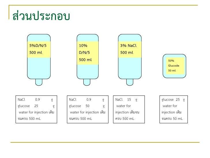 ส่วนประกอบ       5%D/N/5                    10%                      3% NaCl       500 ml                     D/N/5       ...