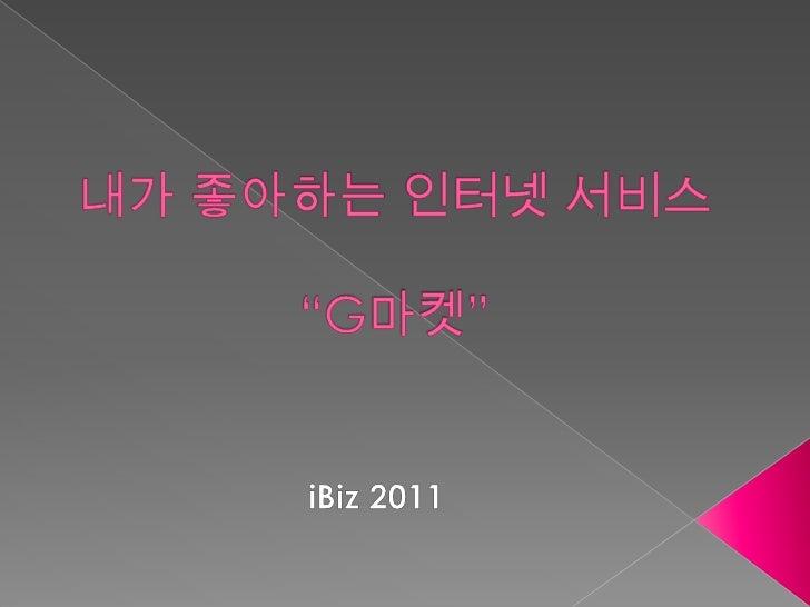 """내가 좋아하는 인터넷 서비스""""G마켓""""<br />iBiz2011<br />"""