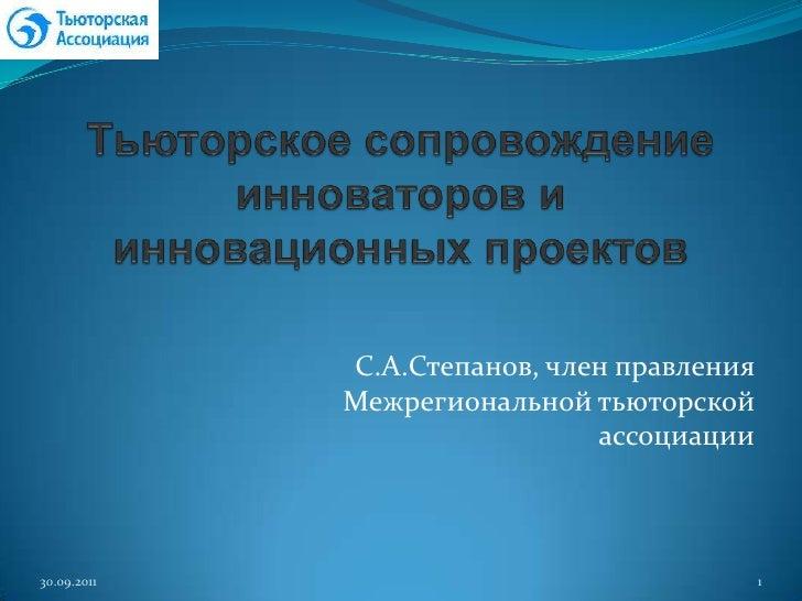 Тьюторское сопровождение инноваторов и инновационных проектов<br />С.А.Степанов, член правления Межрегиональной тьюторской...