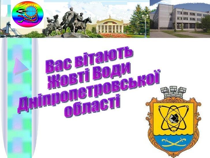 Вас вітають  Жовті Води  Дніпропетровської області