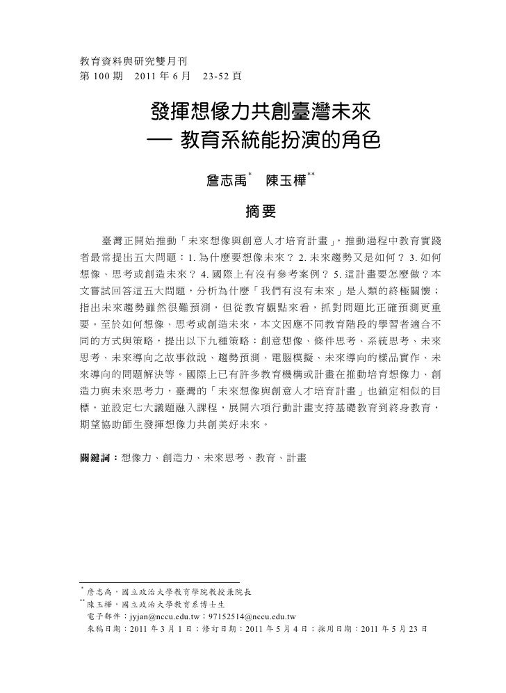 100    2011     6         23-52             發揮想像力共創臺灣未來             -教育系統能扮演的角色                                         * ...