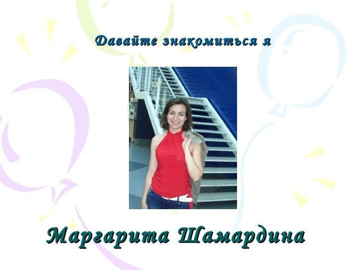 Маргарита Шамардина Давайте знакомиться я