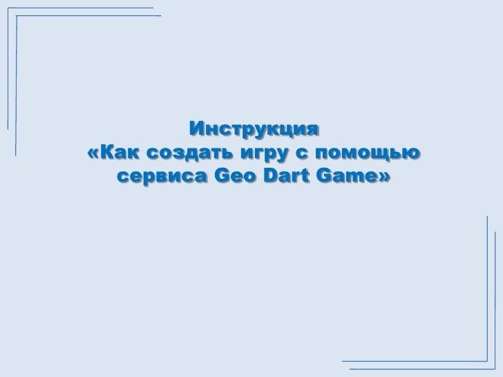Инструкция<br />«Как создать игру с помощью сервиса GeoDartGame»<br />