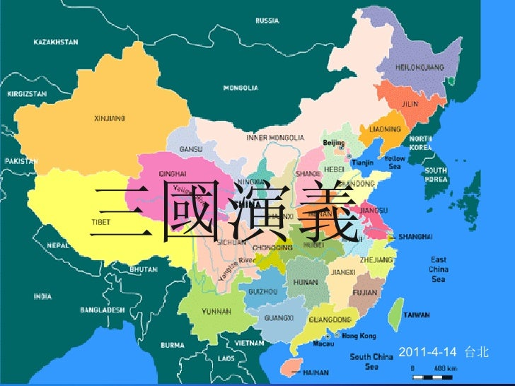 三國演義 2011-4-14   台北