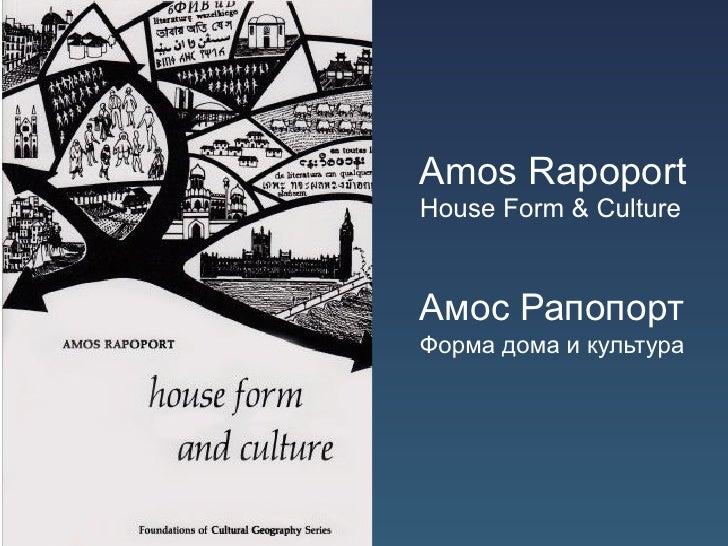 Amos RapoportHouse Form & CultureАмос РапопортФорма дома и культура