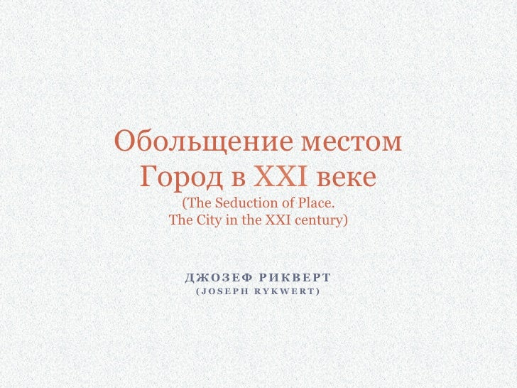 Обольщение местом Город в XXI веке     (The Seduction of Place.   The City in the XXI century)     ДЖОЗЕФ РИКВЕРТ       (J...
