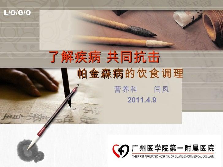 营养科  闫凤 2011.4.9 帕金森病 的饮食调理 了解疾病 共同抗击