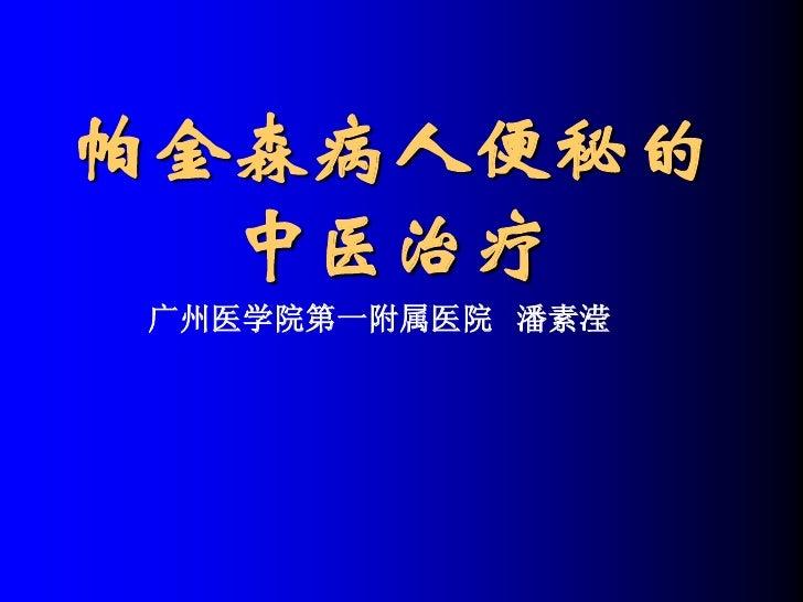 帕金森病人便秘的  中医治疗广州医学院第一附属医院 潘素滢