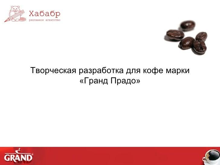Творческая разработка для кофе марки «Гранд Прадо»