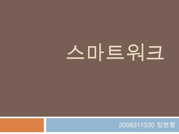 스마트워크<br />2008311330 정보람<br />