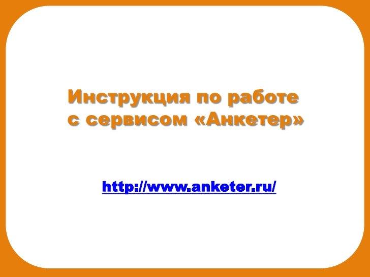 Инструкция по работес сервисом «Анкетер»  http://www.anketer.ru/