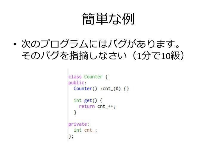 簡単な例• 次のプログラムにはバグがあります。  そのバグを指摘しなさい(1分で10級)