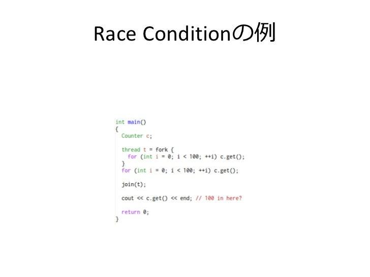 Race Conditionの例