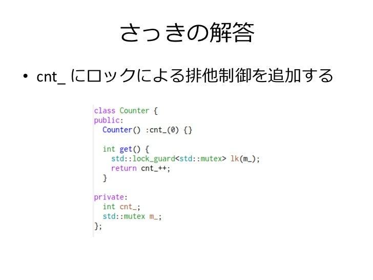 さっきの解答• cnt_ にロックによる排他制御を追加する