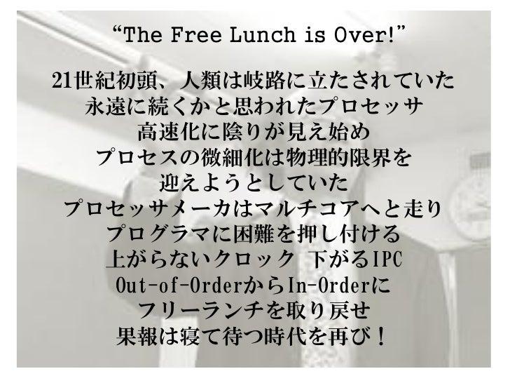 """The Free Lunch is Over!""21世紀初頭、人類は岐路に立たされていた   永遠に続くかと思われたプロセッサ      高速化に陰りが見え始め   プロセスの微細化は物理的限界を        迎えようとしていた プロセッサ..."