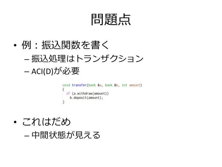 問題点• 例:振込関数を書く – 振込処理はトランザクション – ACI(D)が必要• これはだめ – 中間状態が見える