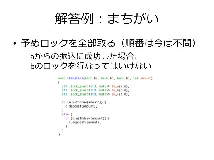 解答例:まちがい• 予めロックを全部取る(順番は今は不問) – aからの振込に成功した場合、   bのロックを行なってはいけない
