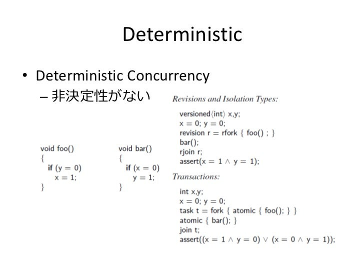 Deterministic• Deterministic Concurrency  – 非決定性がない