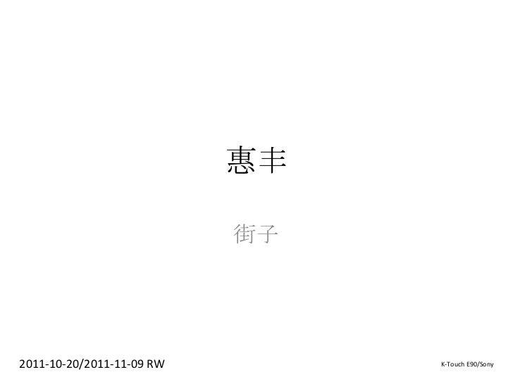 惠丰                           街子2011-10-20/2011-11-09 RW        K-Touch E90/Sony