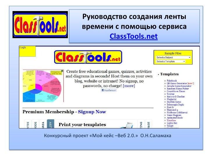 Руководство создания ленты               времени с помощью сервиса                      ClassTools.netКонкурсный проект «М...