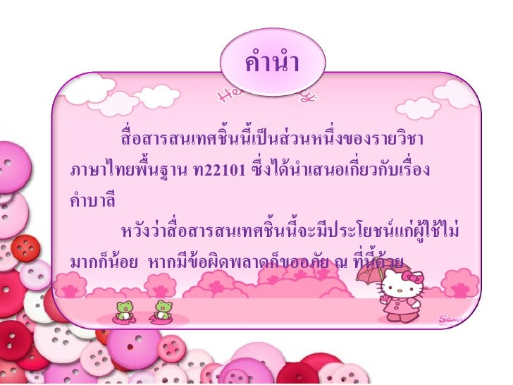 คานา       สื่ อสารสนเทศชิ้นนีเ้ ป็ นส่ วนหนึ่งของรายวิชาภาษาไทยพืนฐาน ท22101 ซึ่งได้ นาเสนอเกียวกับเรื่อง             ้  ...