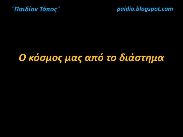 ¨Παιδίον Τόπος¨     paidio.blogspot.com  Ο κόσμος μας από το διάστημα