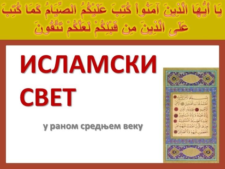 ИСЛАМСКИСВЕТ у ранпм средоем веку