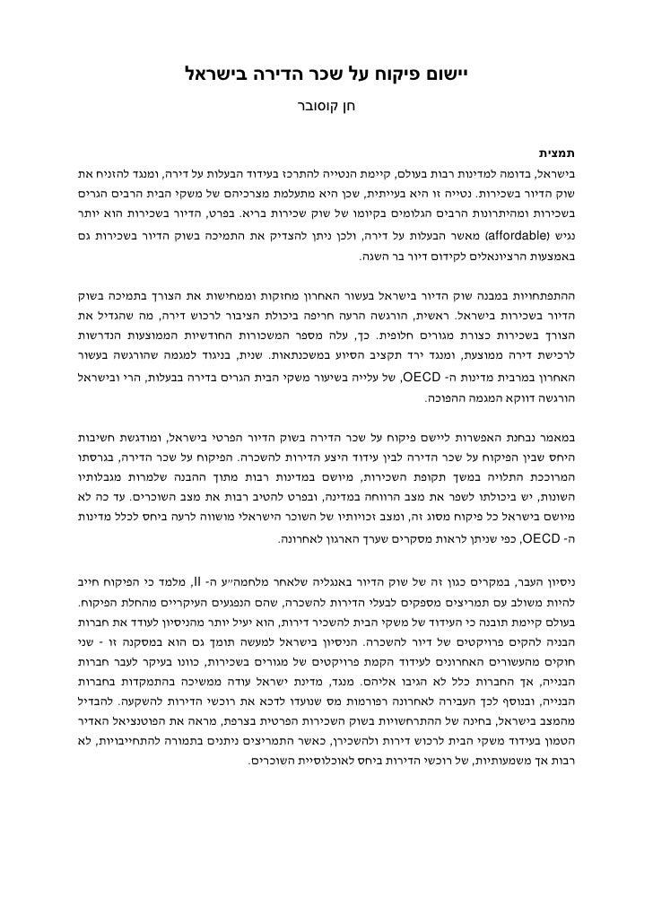 יישום פיקוח על שכר הדירה בישראל                                        חן קוסובר                                      ...