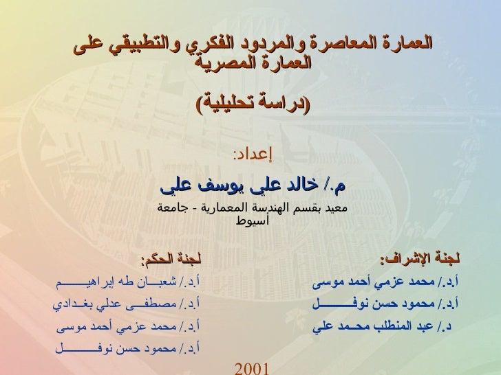 العمارة المعاصرة والمردود الفكري والتطبيقي على العمارة المصرية ( دراسة تحليلية ) <ul><li>لجنة الإشراف : </li></ul><ul><li>...