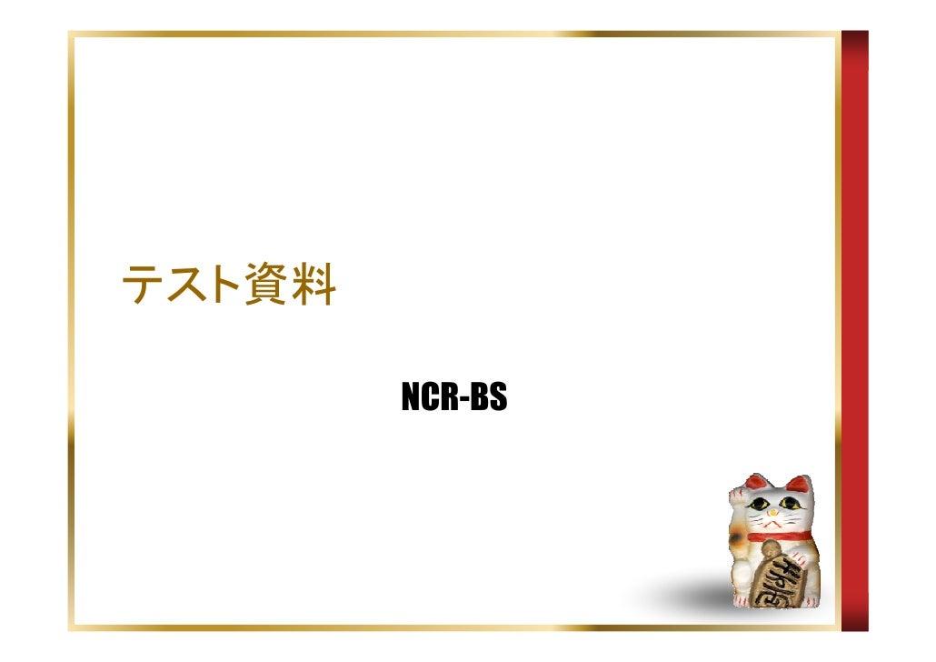 NCR-BS