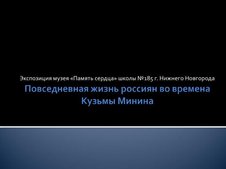 Экспозиция музея «Память сердца» школы №185 г. Нижнего Новгорода
